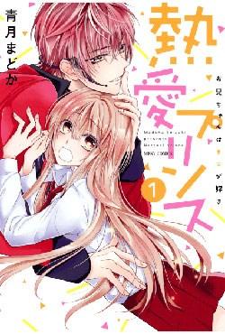 Netsuai Prince - Onii-chan wa Kimi ga Suki